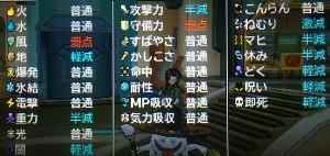 dqmj3-color-5