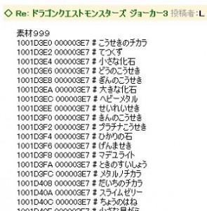 dqmj3-copy-1