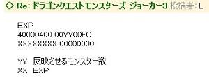 dqmj3-copy-2