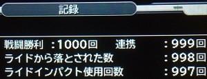 dqmj3-record