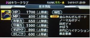 dqmj3-ai3-1