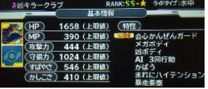dqmj3-ai3-2