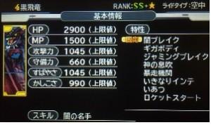 dqmj3-black-dragon-1