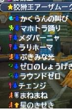 dqmj3-boss-sly-3