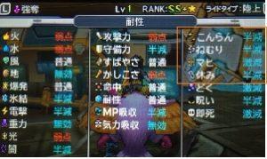 dqmj3-boss-snatch-2