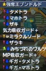 dqmj3-boss-snatch-3