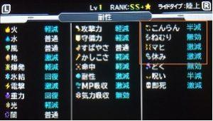 dqmj3-boss-torture-2