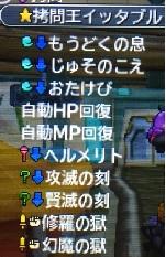 dqmj3-boss-torture-4
