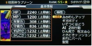 dqmj3-dark-1