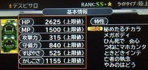 dqmj3-death-1-300x143
