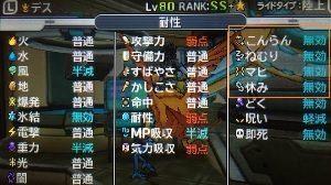 dqmj3-death-3-300x168