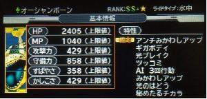 dqmj3-disc-evil-3-2