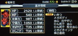 dqmj3-dragon-king-1-1