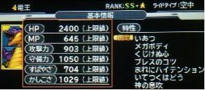 dqmj3-dragon-king-1