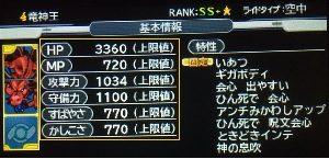 dqmj3-dragon-king-2-1