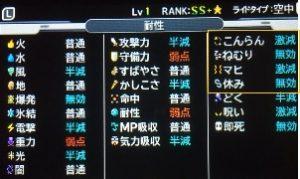 dqmj3-dragon-king-2-2