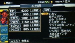 dqmj3-dragon-king-3-1