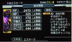 dqmj3-evil-esutaku-1