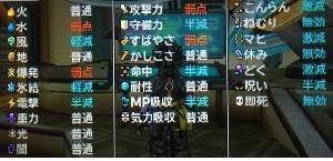 dqmj3-evil-esutaku-2