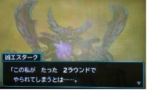 dqmj3-evil-esutaku-3