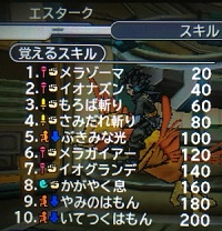dqmj3-evil-esutaku-4