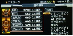 dqmj3-evil-esutaku-compare-1