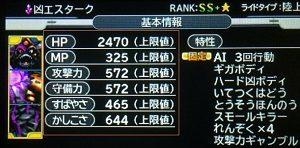 dqmj3-evil-esutaku-compare-2