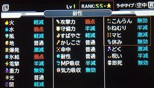 dqmj3-evil-leon-2