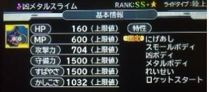 dqmj3-evil-monster-6
