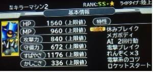 dqmj3-fainal-weapon-4