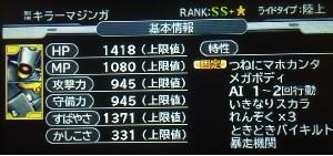 dqmj3-fainal-weapon-6