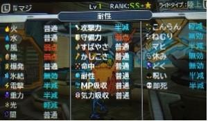 dqmj3-fainal-weapon-7