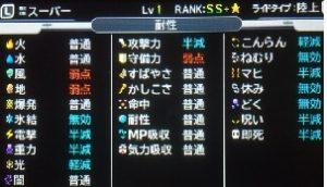 dqmj3-fainal-weapon-8-3