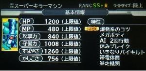 dqmj3-fainal-weapon-8