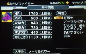 dqmj3-god-of-War