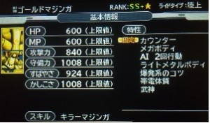 dqmj3-killer-gold-1