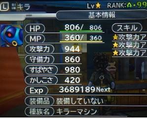 dqmj3-killer-machine-4