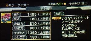 dqmj3-killer-tiger-1-1