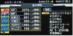 dqmj3-killer-tiger-2-1