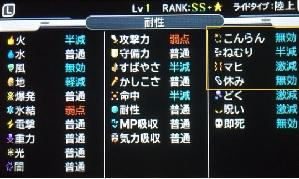 dqmj3-killer-tiger-2-2