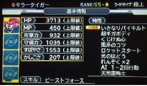 dqmj3-killer-tiger-3-1