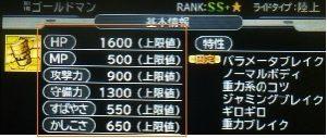 dqmj3-masters-load-battle-gold-1