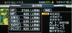 dqmj3-masters-load-battle-rex-1