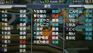 dqmj3-masters-load-battle-rex-2