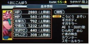 dqmj3-masters-load-oni-1