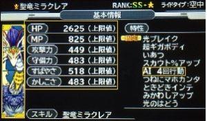 dqmj3-monster-change-2
