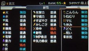 dqmj3-new-disaster-king-2