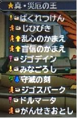 dqmj3-new-disaster-king-3