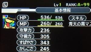 dqmj3-plus-2