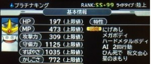 dqmj3-plus-3